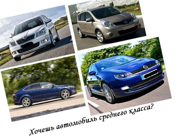 Автомобили среднего класса