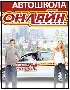 Лучшая онлайн автошкола в Москве