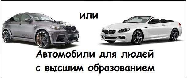 Автомобили для образованных людей