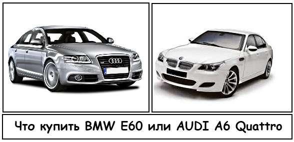 Что выбрать BMW E60 или Audi A6