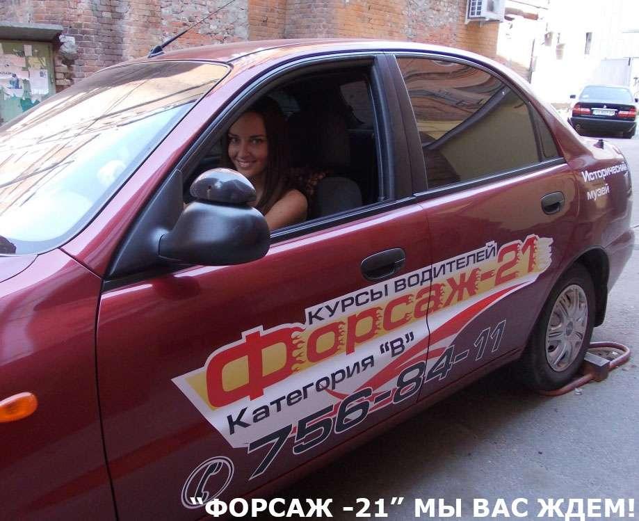 Харьковская автошкола для обучения водителей Форсаж