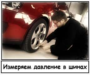 Измеряем давление в шинах