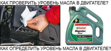 Как определить уровень масла в двигателе