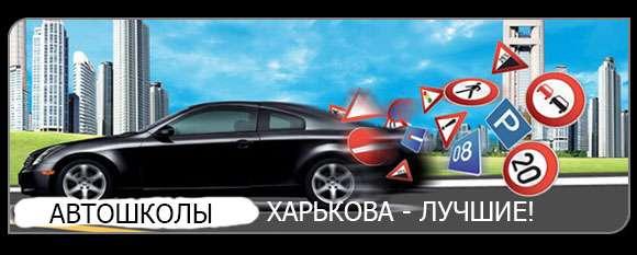 Лучшие автошколы Харькова