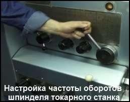 Настройка шпинделя токарного станка