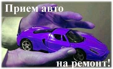 Прием авто на ремонт