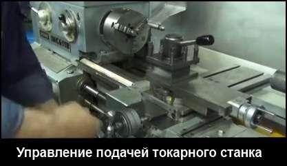 Управление подачей токарного станка
