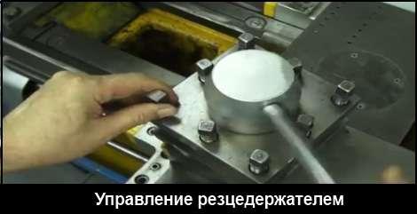 Управление резцедержателем