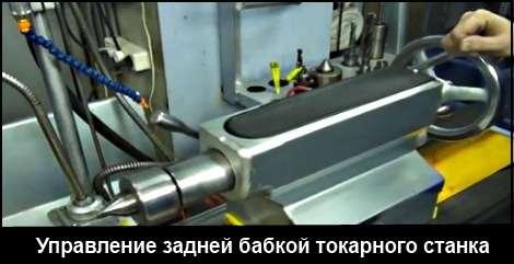 Управление задней бабкой токарного станка