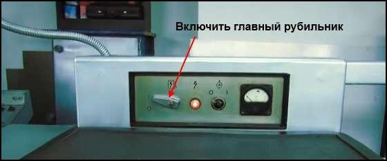 Включить рубильник токарного станка